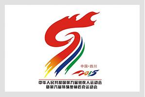 第九届全国残疾人运动会
