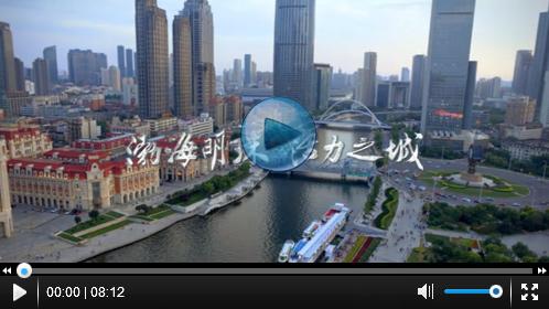 渤海明珠 活力之城